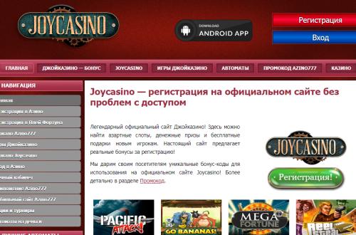 joycasino официальный сайт вход